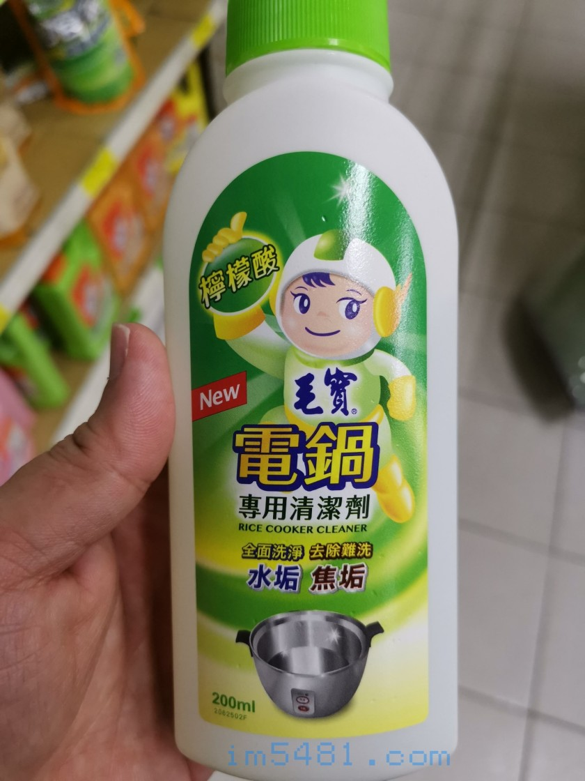 毛寶電鍋專用清潔劑-檸檬酸