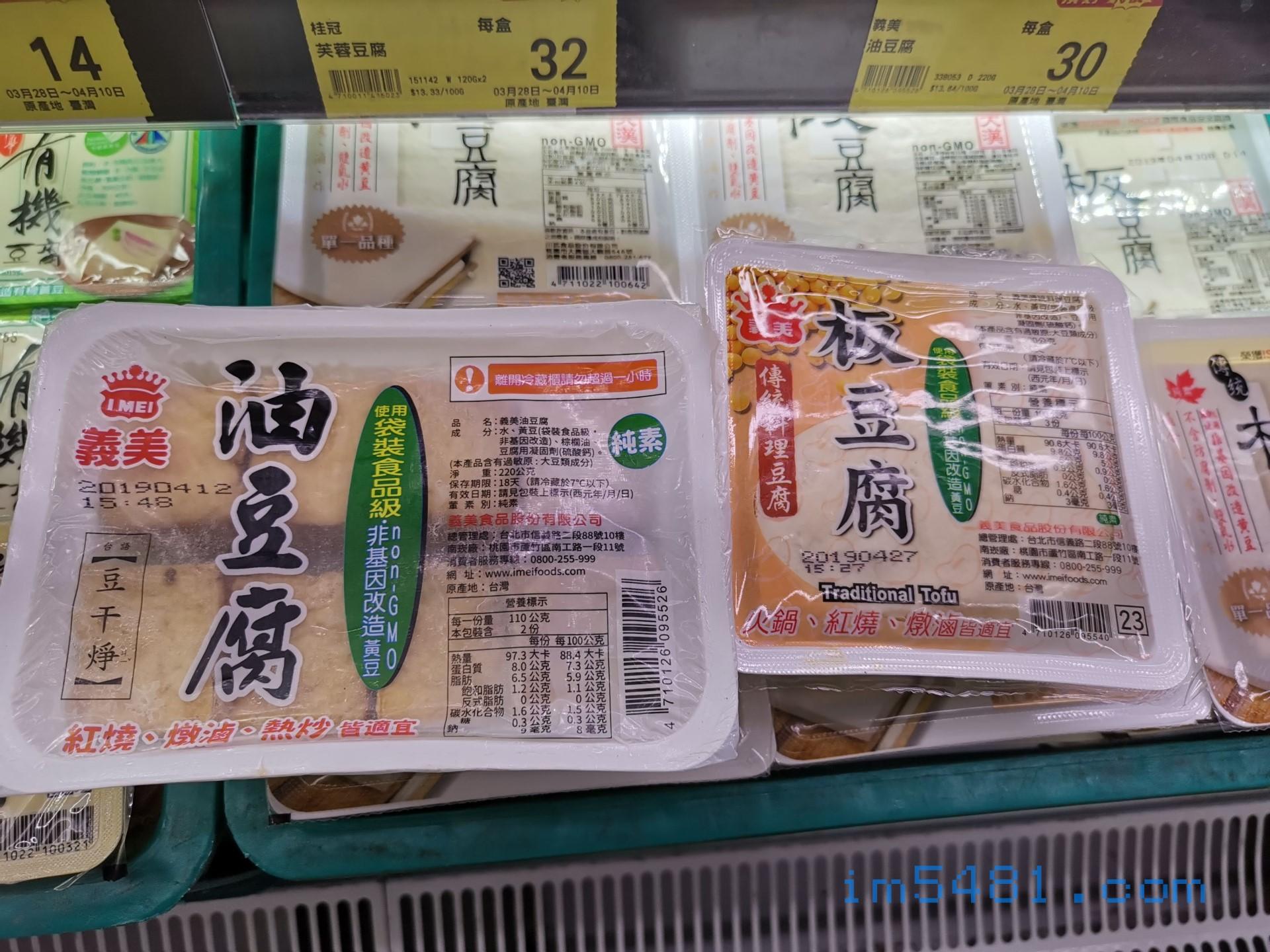義美板豆腐跟油豆腐,其實油豆腐的台語應該是『豆乾糋』