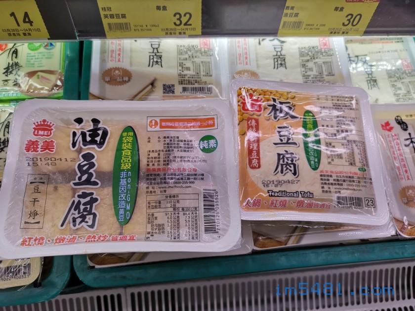 義美板豆腐跟油豆腐