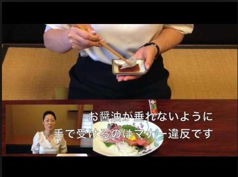 お刺身の食べ方
