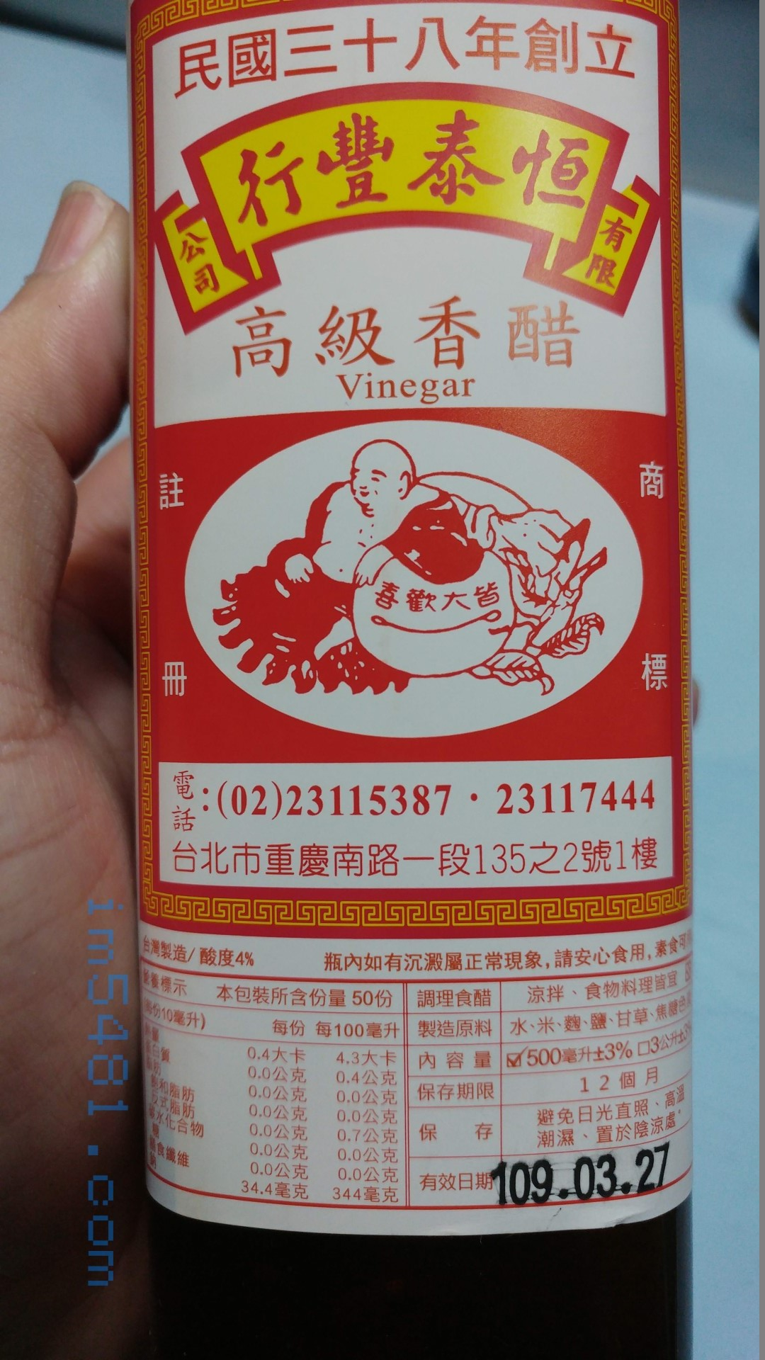 恆泰豐行-高級香醋-06