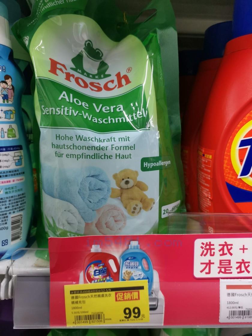 德國Frosch 天然親膚洗衣精補充包 特價 99元