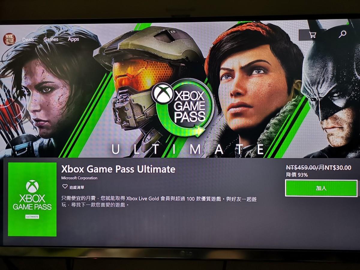 Xbox 金會員利用30元升級成Xbox Game Pass Ultimate(E3期間限定吧?)