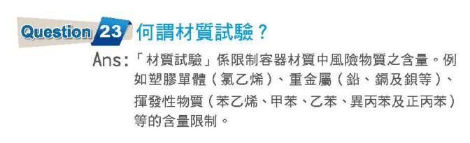 台灣政府的材質試驗方式,去檢查在常溫常壓下是氣體的氯乙烯殘留,檢驗在 PVC製程 根本不會有的重金屬或揮發性物質含量!  資料來源:衛服部食藥署