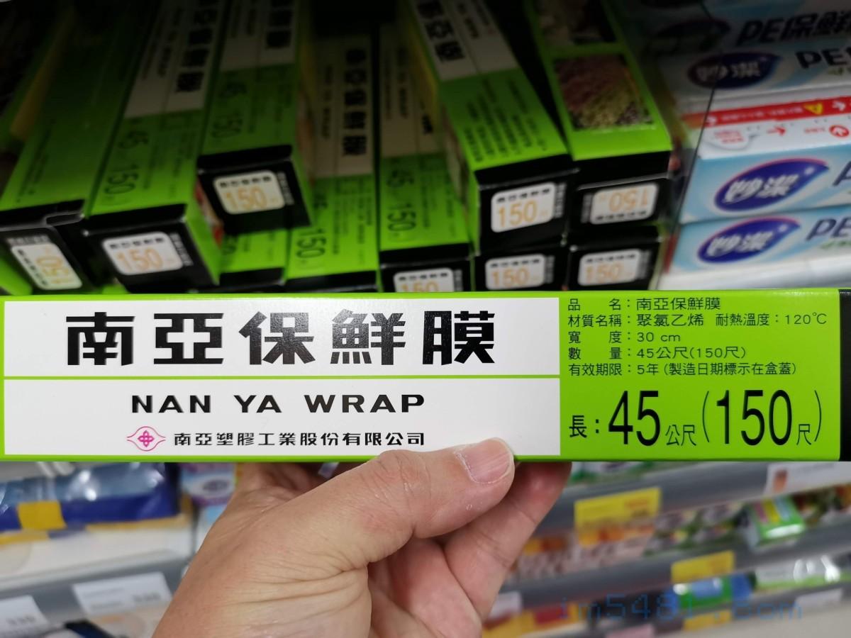 請千萬不要買南亞PVC保鮮膜!
