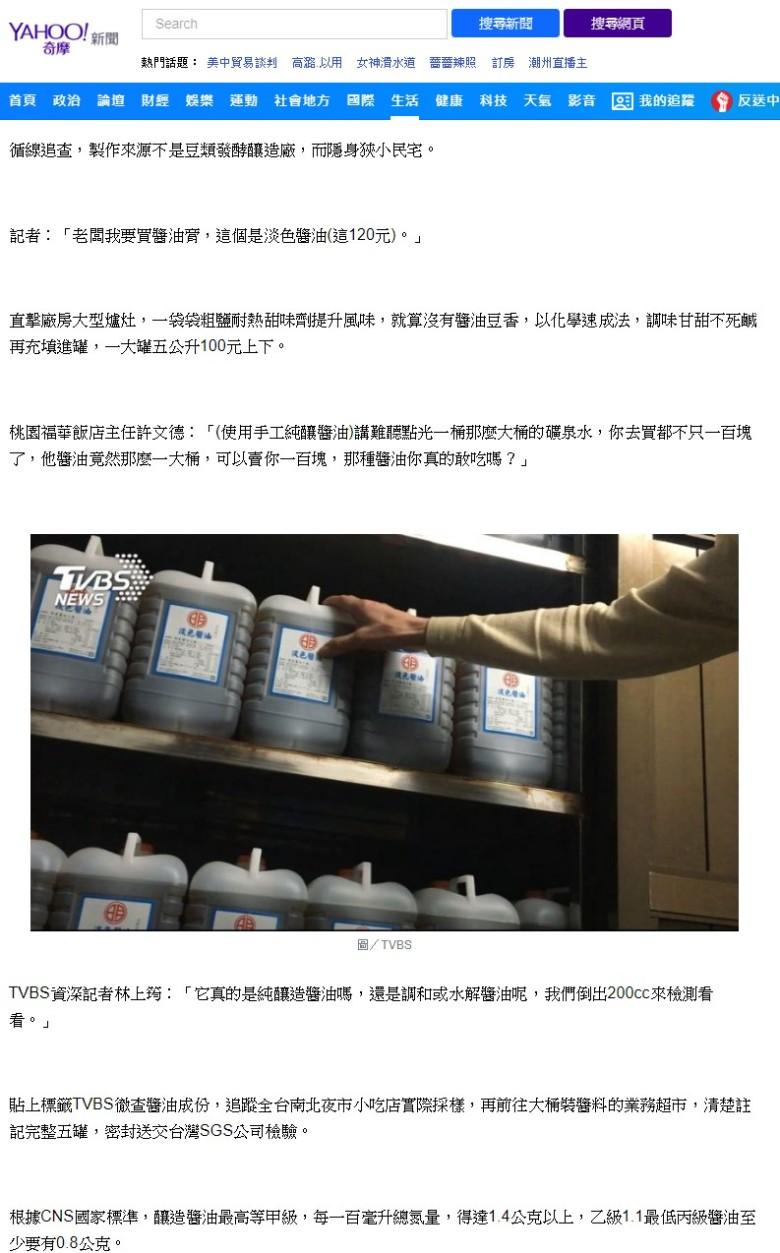 https://tw.news.yahoo.com/比水便宜的低價謎醬油-tvbs追蹤全台夜市-125234290.html
