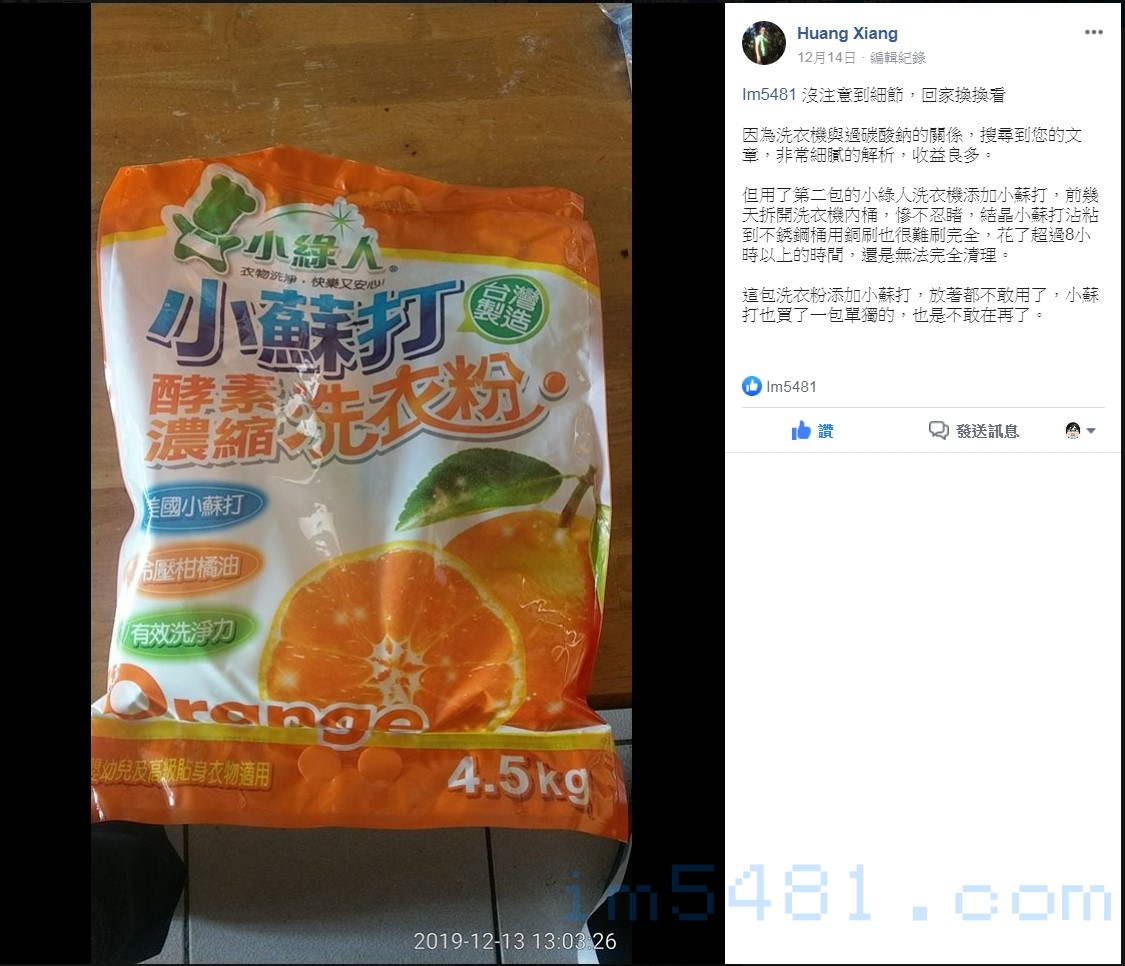 Huang Xiang分享的小蘇打結晶卡在洗衣機不鏽鋼桶的經驗