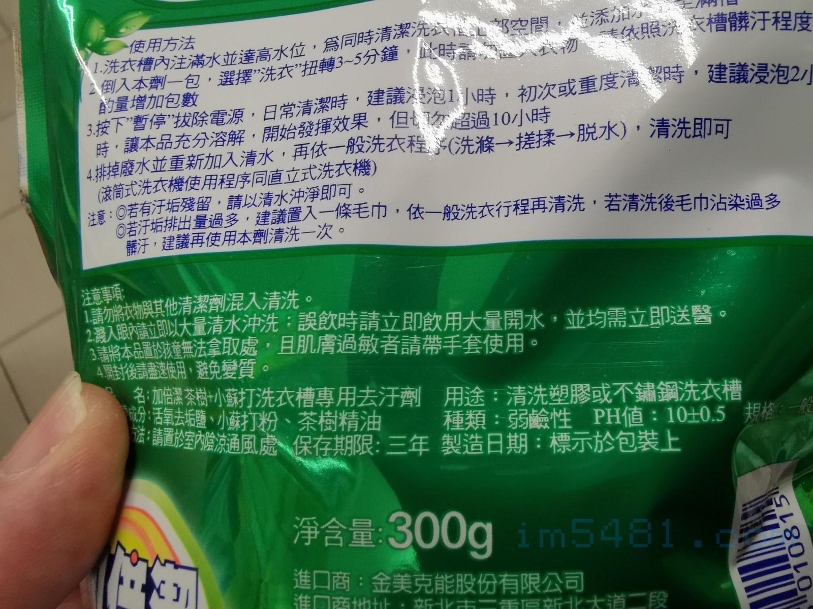 加倍潔 茶樹小蘇打洗衣槽專用去汙劑,主要成分: 活氧去垢鹽、小蘇打粉、茶樹精油, 種類:弱鹼性 PH值:10+-0.5