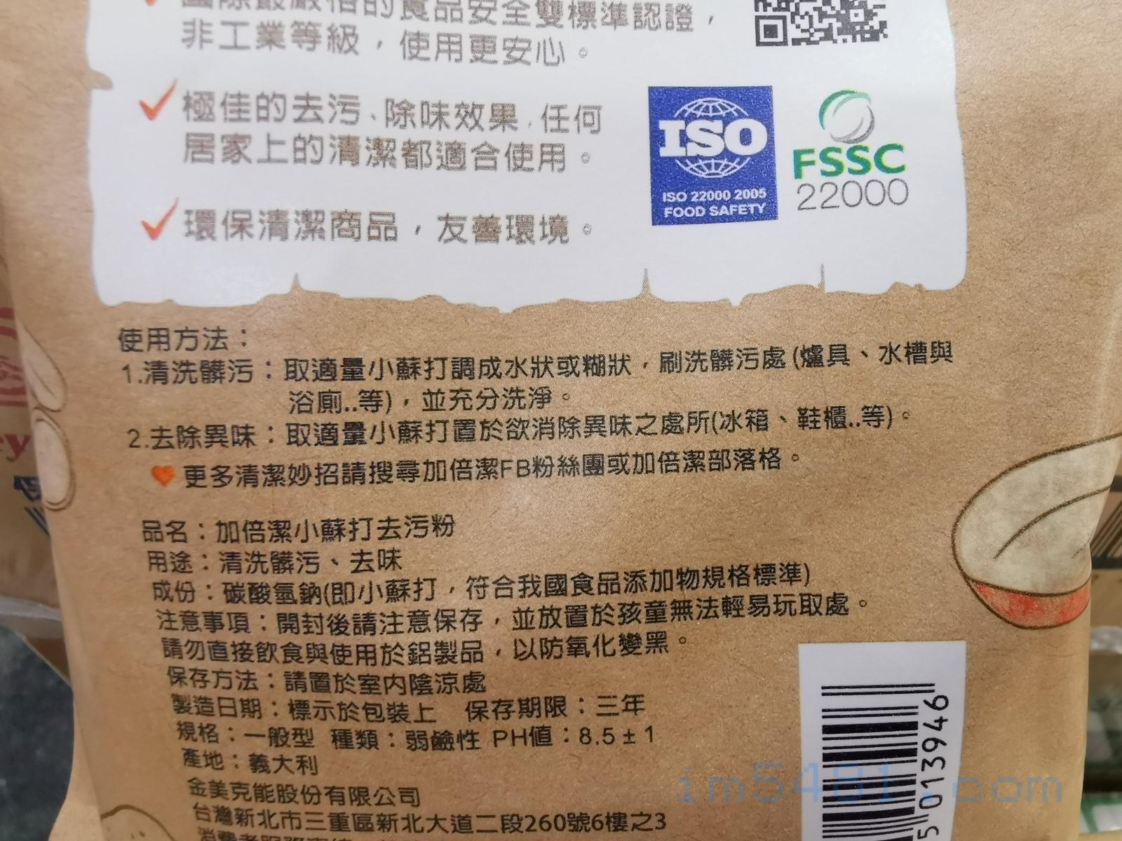加倍潔小蘇打去污粉強調符合食品添加物規格標準。但因為沒有衛生署(或衛服部)添製字號跟產品登錄碼,所以用途只能用在清洗髒污、去味,而不能用於食品。