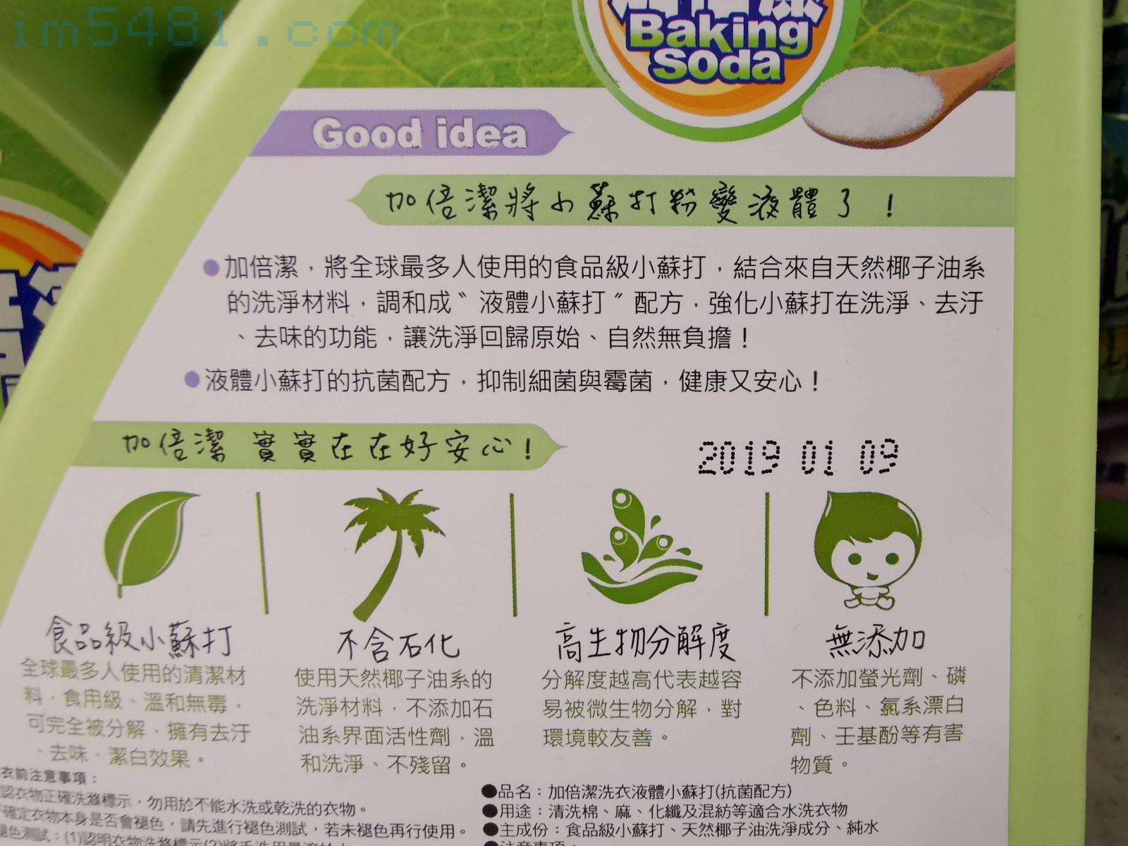 加倍潔洗衣液體小蘇打抗菌配方 瓶裝的說明,其應該是利用主要成分天然椰子油系的洗淨成分,跟已經溶成液體的小蘇打。