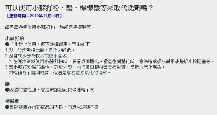 台灣Panasonic 的FAQ  上答覆有關家用清潔三寶(小蘇打、醋、檸檬酸)不要使用的原因跟理由。