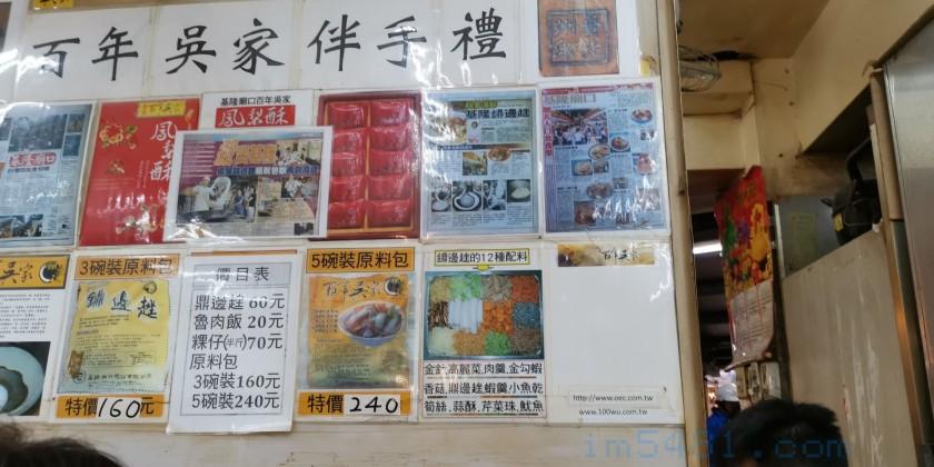 基隆廟口鼎邊剉的材料都貼在牆上,回家自個煮就行了! 只要是個台灣主婦,都可以煮得比廟口鼎邊銼好吃。