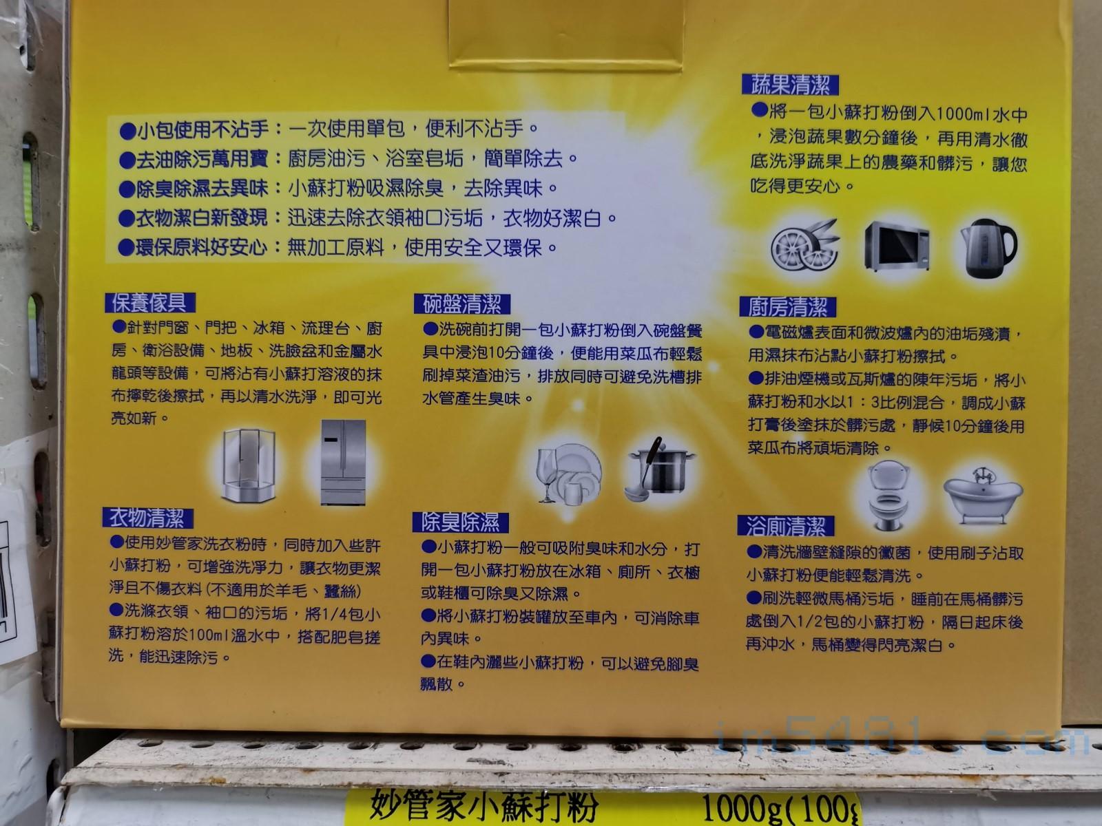 妙管家小蘇打粉的使用範例,其建議使用妙管家洗衣粉時加入些許小蘇打粉。