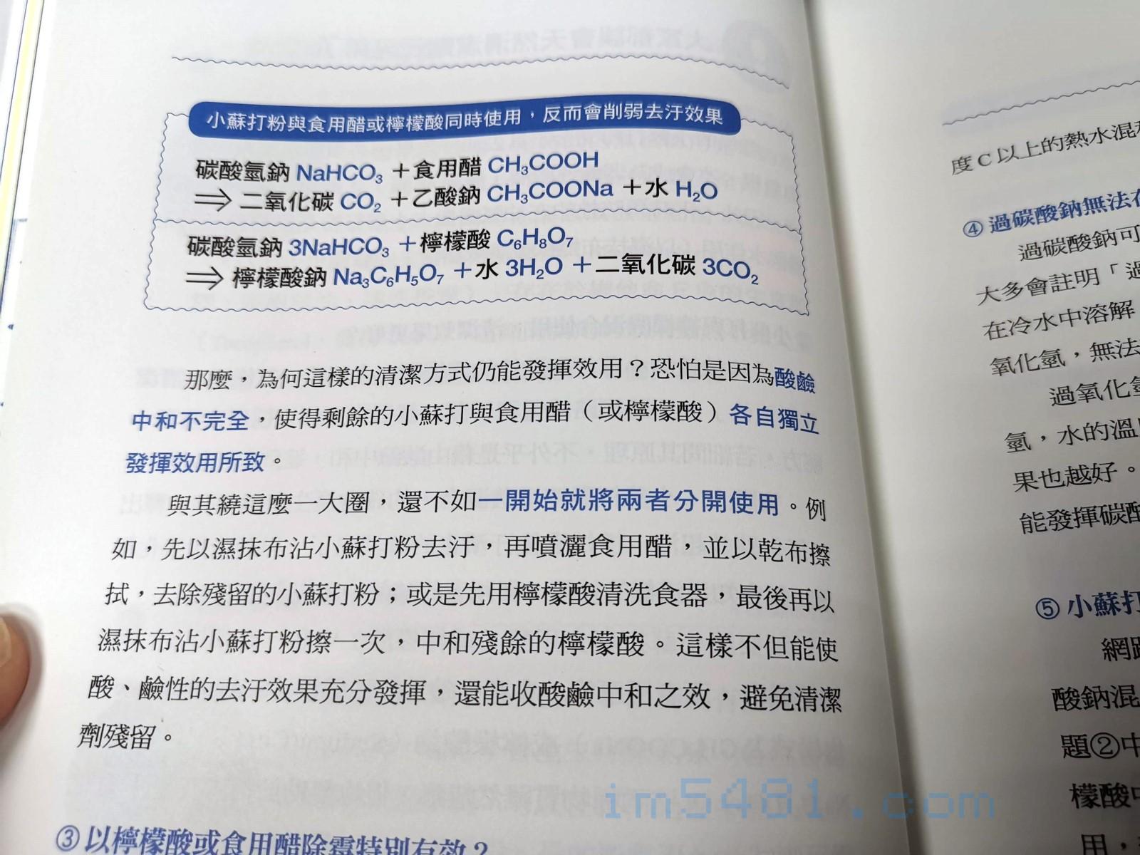 市售清潔劑為何總是洗不乾淨第2章第60頁 小蘇打與食用醋或檸檬酸混合使用反而降低去汙力