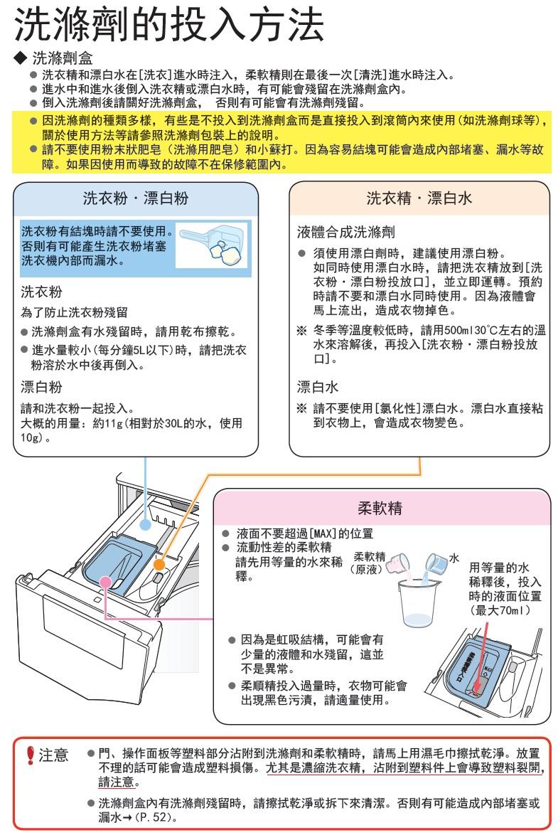 東芝洗衣機對於洗滌劑要求不要使用小蘇打,並說明使用小蘇打而導致的故障不再保修範圍內。