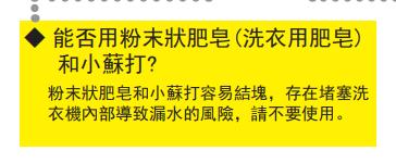 東芝滾筒式洗衣機對於小蘇打的說明: 請不要使用小蘇打,會造成洗衣機堵塞或漏水。