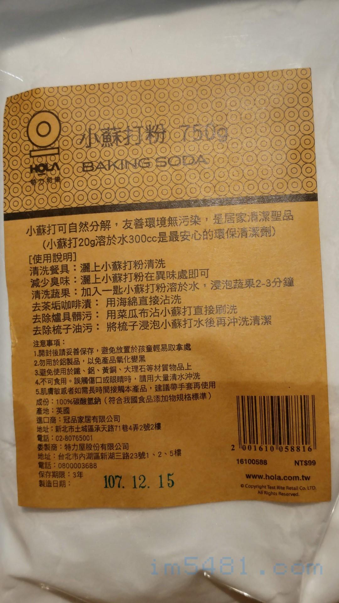 HOLA的小蘇打粉使用說明沒有建議你去清洗衣物或洗衣機,並且明確寫出小蘇打20g溶於水300c.c。