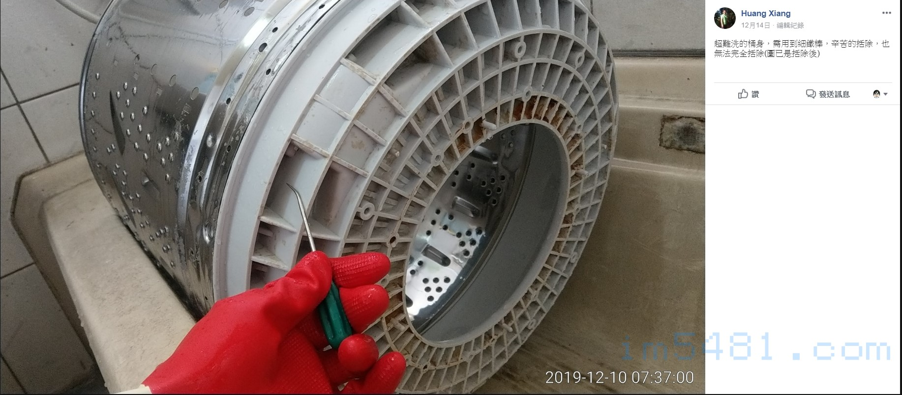 Huang Xiang分享的小蘇打結晶卡在洗衣機不鏽鋼桶的經驗-『超難洗的桶身,需用到細鐵棒,辛苦的括除,也無法完全括除(圖已是括除後)』