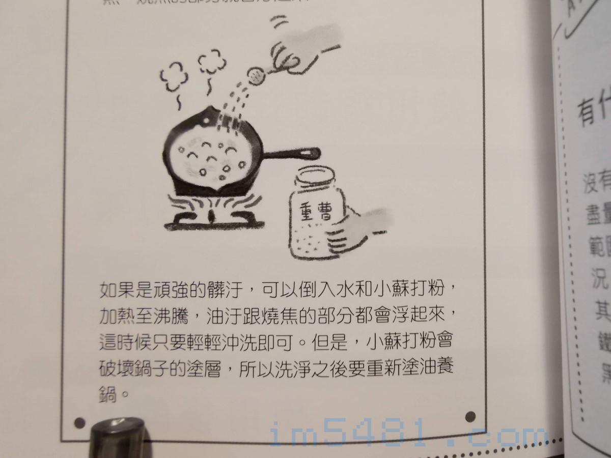 Lodge 鑄鐵鍋專書裡面所提到的利用水和小蘇打粉,加熱至沸騰,來去除油污跟燒焦。