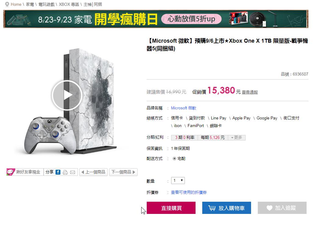 買PS4/XB1限量版主機用現金跟店家買,實在是有點不划算…