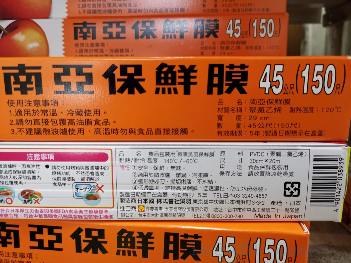 中秋節烤肉,你就不該購買南亞保鮮膜或吳羽保鮮膜
