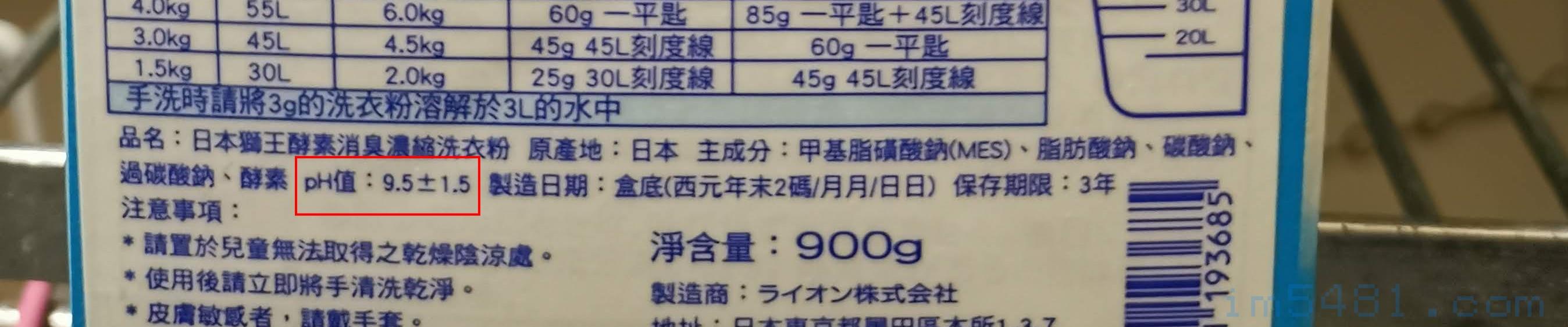 日本獅王酵素消臭濃縮洗衣粉的PH值為9.5±1.5