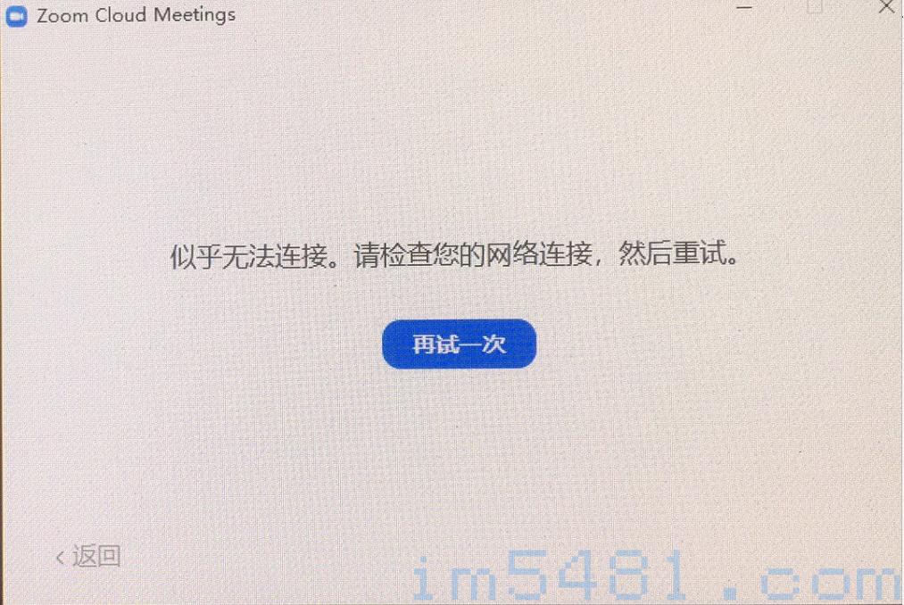 中國全面封鎖美國視訊會議工具 Zoom