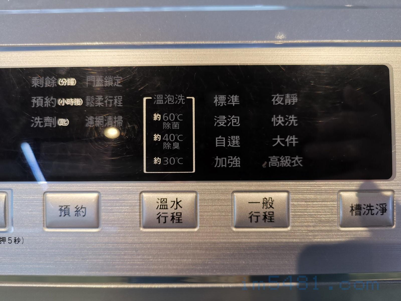 新版洗衣機可以用40度到60度熱水洗衣,但對於納豆菌根本無可奈何。