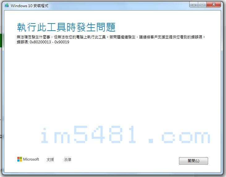 Windows 7/8/8.1 升級Windows 10 出現0x80200013 –0x90019