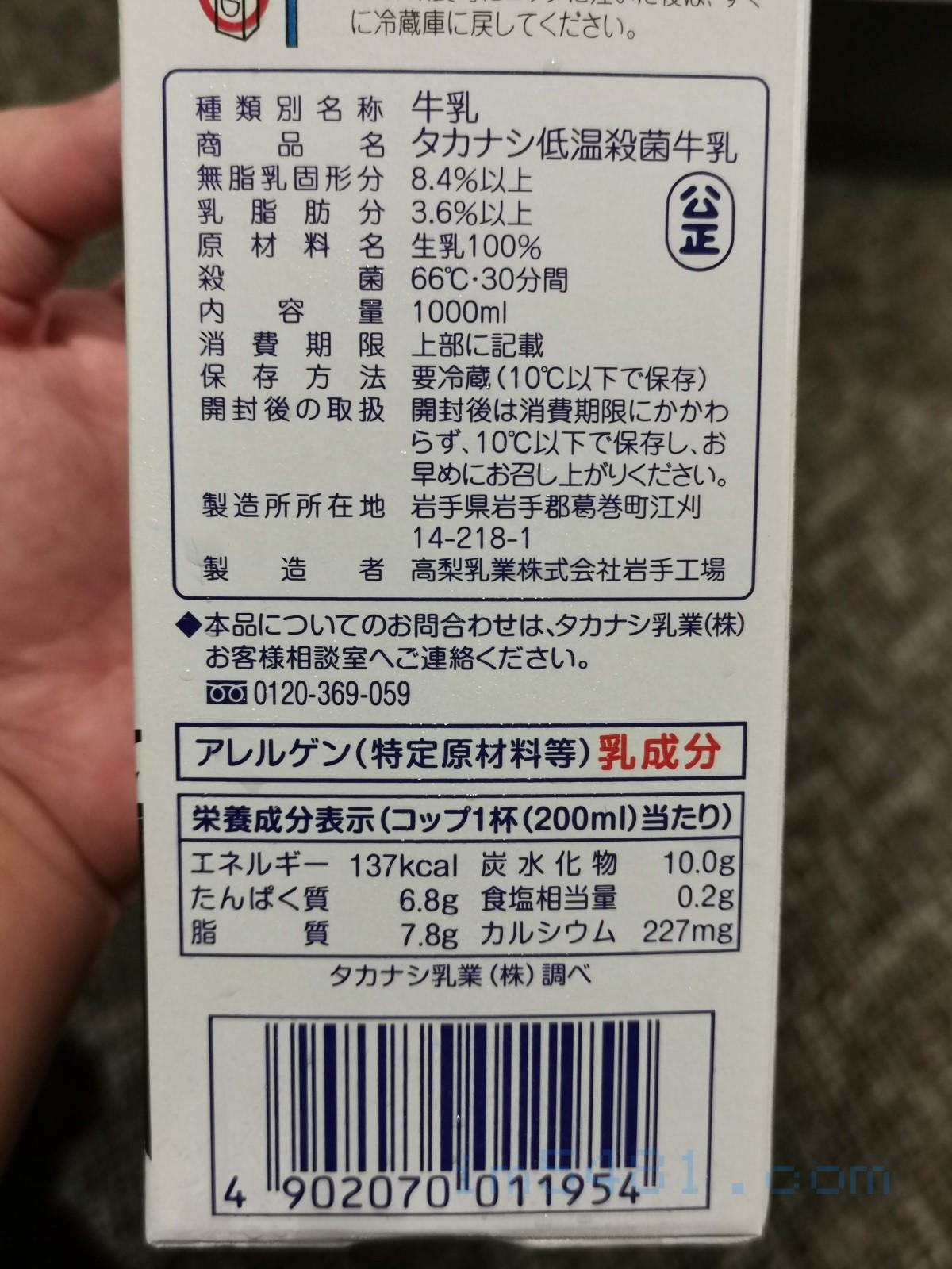 日本鮮乳的成分跟營養成分