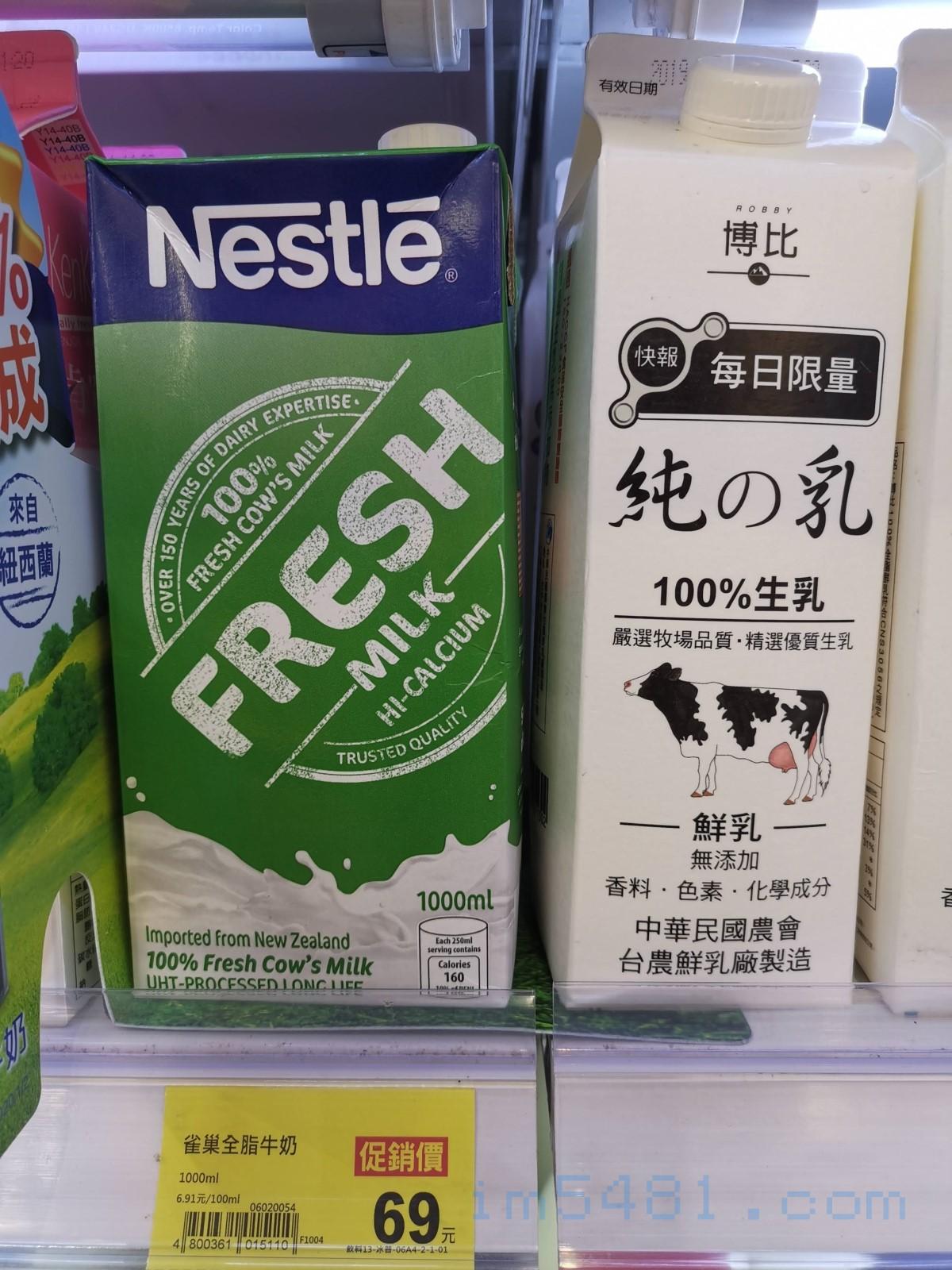 雀巢全脂牛奶保久乳