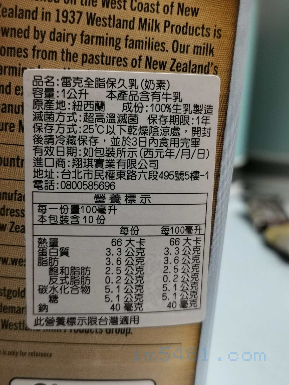 雷克全脂保久乳的營養標示跟成份