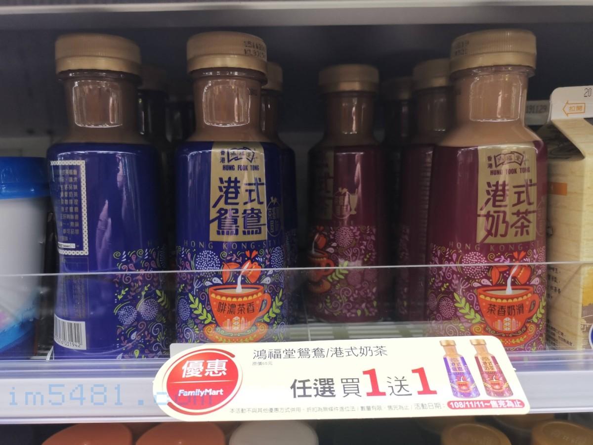 鴻福堂港市鴛鴦跟港式奶茶為何這麼快買一送一? 而且還『售完為止』?