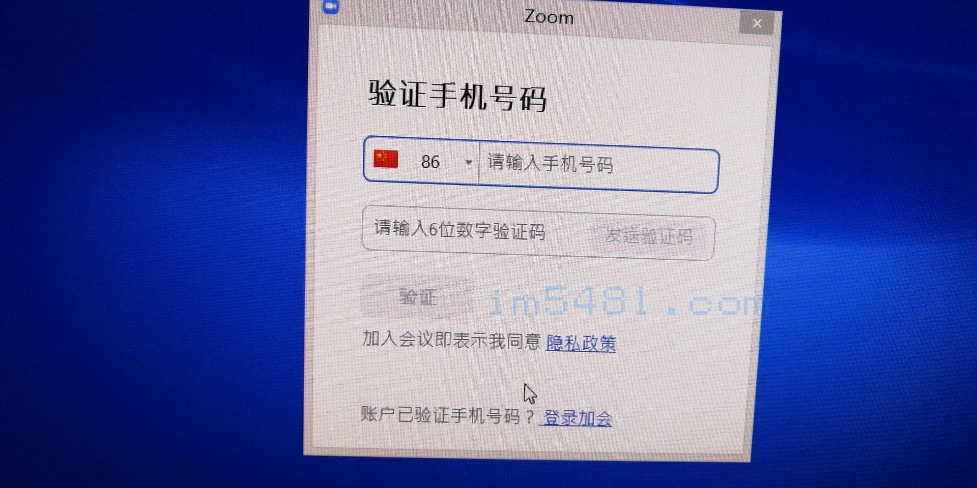 2019-11-17 中國地區要使用zoom需要手機驗證通過後才可以使用