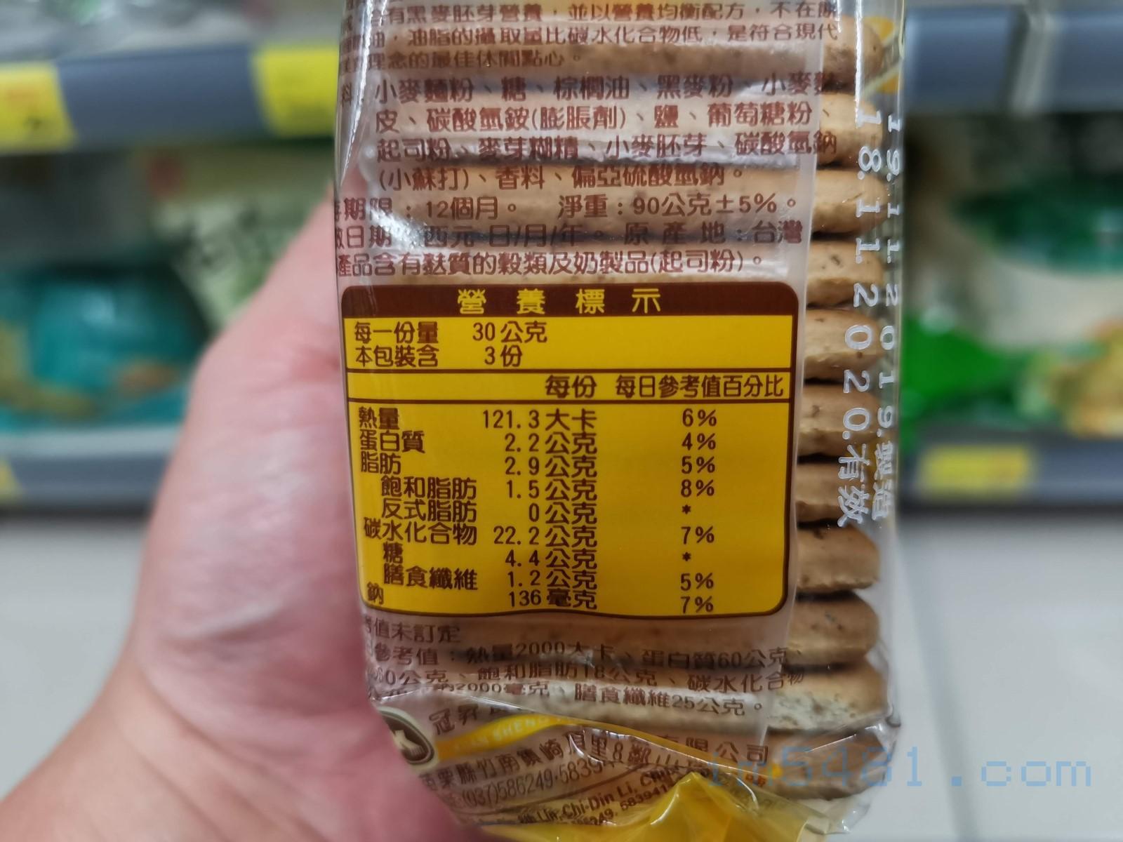 冠昇高纖黑麥口糧-營養標示