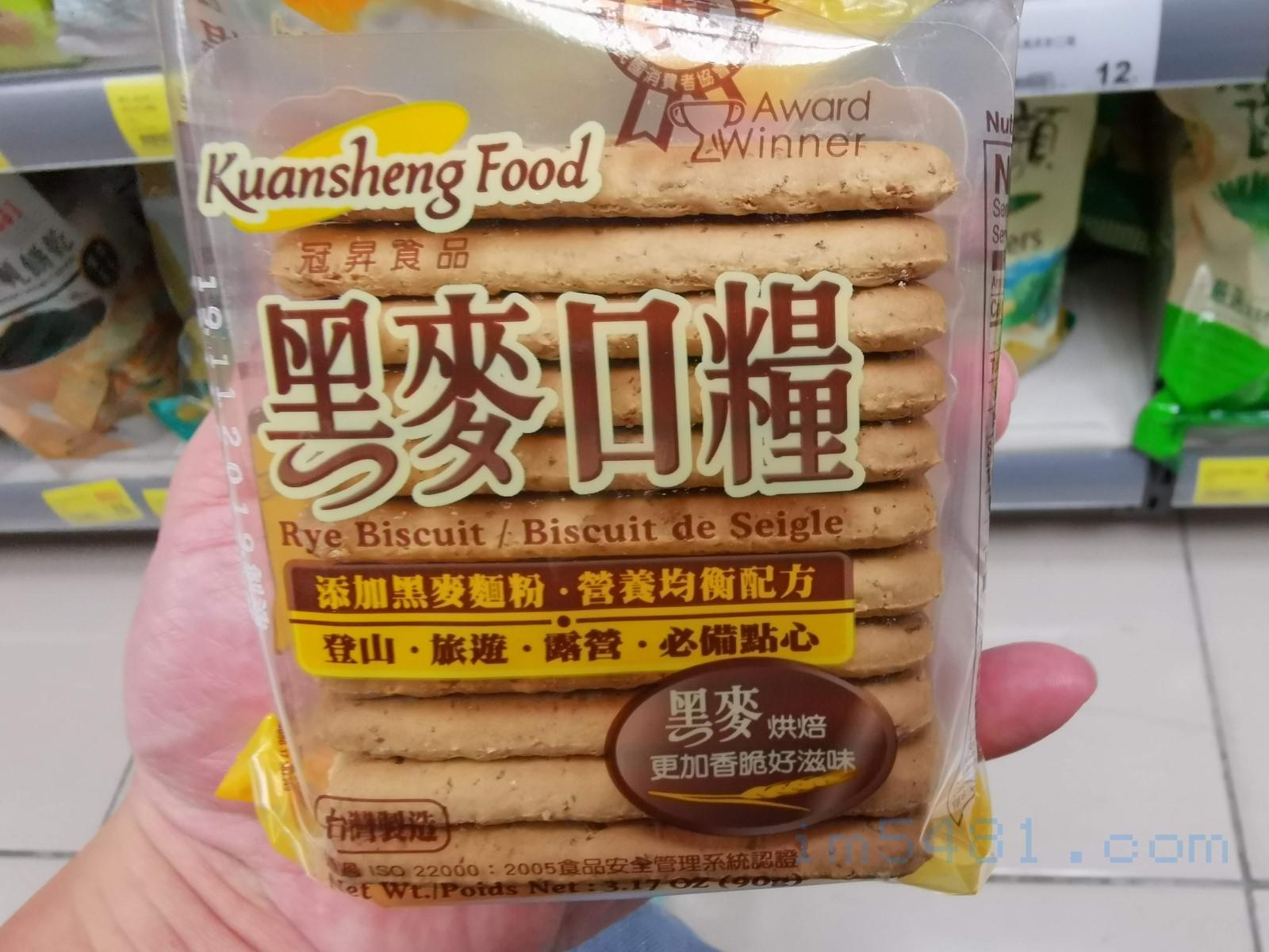冠昇高纖黑麥口糧
