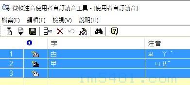 匯入我做好的設定檔,並且存檔之後就可以使用注音輸入法輸入[曱甴]