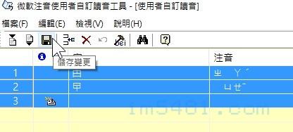 匯入設定檔後一定要存檔之後,才可以使用