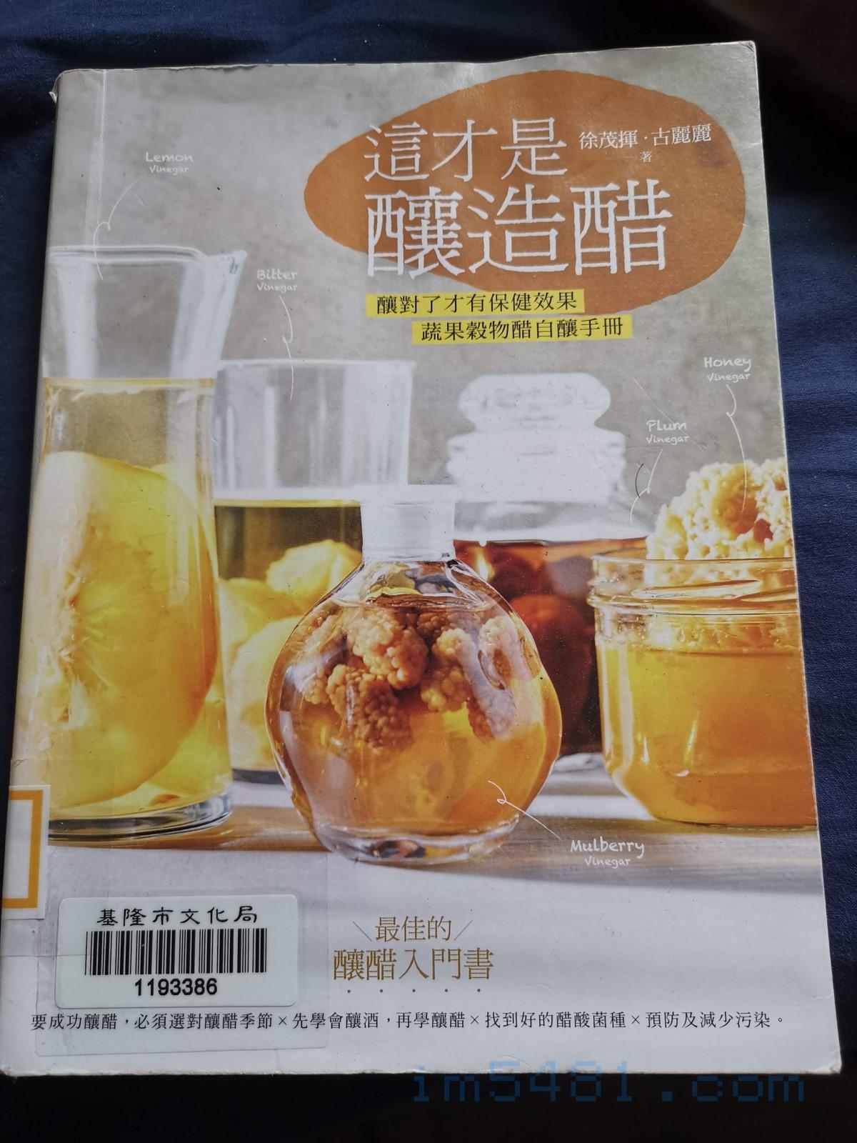 在基隆圖書館借到的『這才是釀造醋』作者 徐茂揮 古麗麗 出版者: 幸福文化出版社