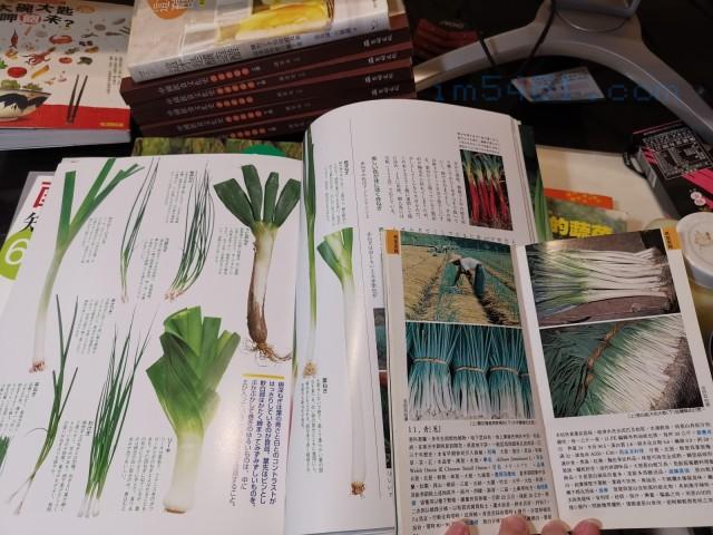 從我自行收藏的書中找青蔥的資料