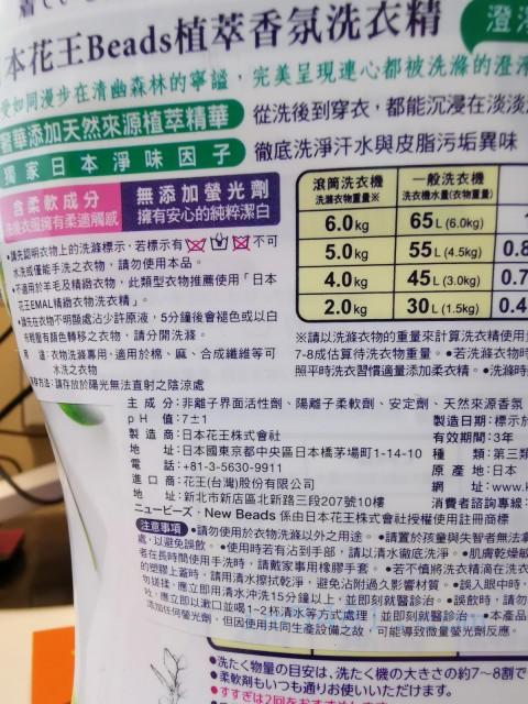 日本花王Beads植萃香氛洗衣精中文說明主成分使用的是非離子界面活性劑跟搭配陽離子柔軟劑,可是在日文的成分說明是界面活性剤[20%、ポリオキシエチレンアルキルエーテル(非離子界面活性劑)、直鎖アルキルベンゼン系(陰離子界面活性劑)]、安定化剤(プロピレングリコール) )