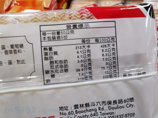 欣欣餅乾-中條型 (250公克/包)營養標示。另外還有欣欣餅乾 – 大條型 (370公克/包) 。