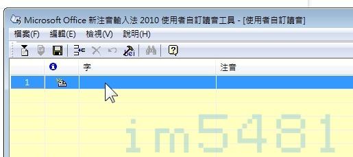注音輸入法2010使用者自訂讀音工具