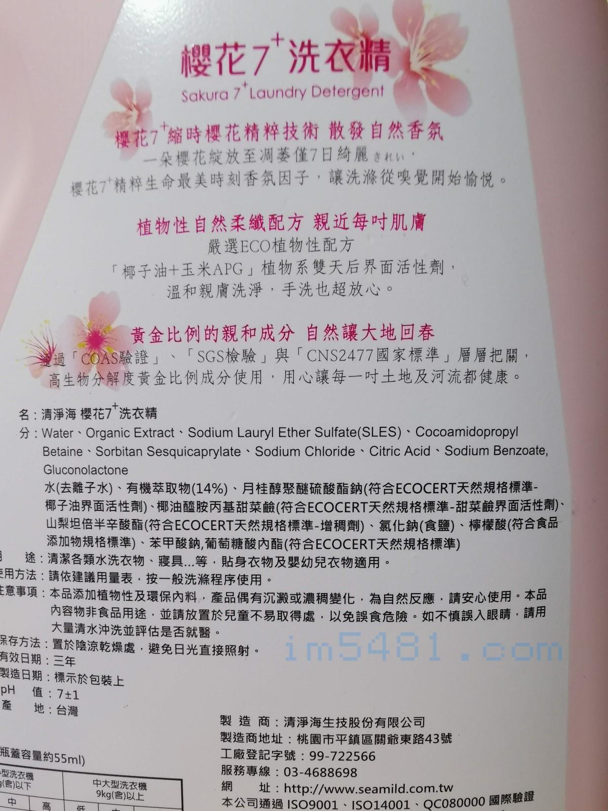 清淨海櫻花7+洗衣精,其使用的是『椰油醯胺丙基甜菜鹼』的兩性離子界面活性劑