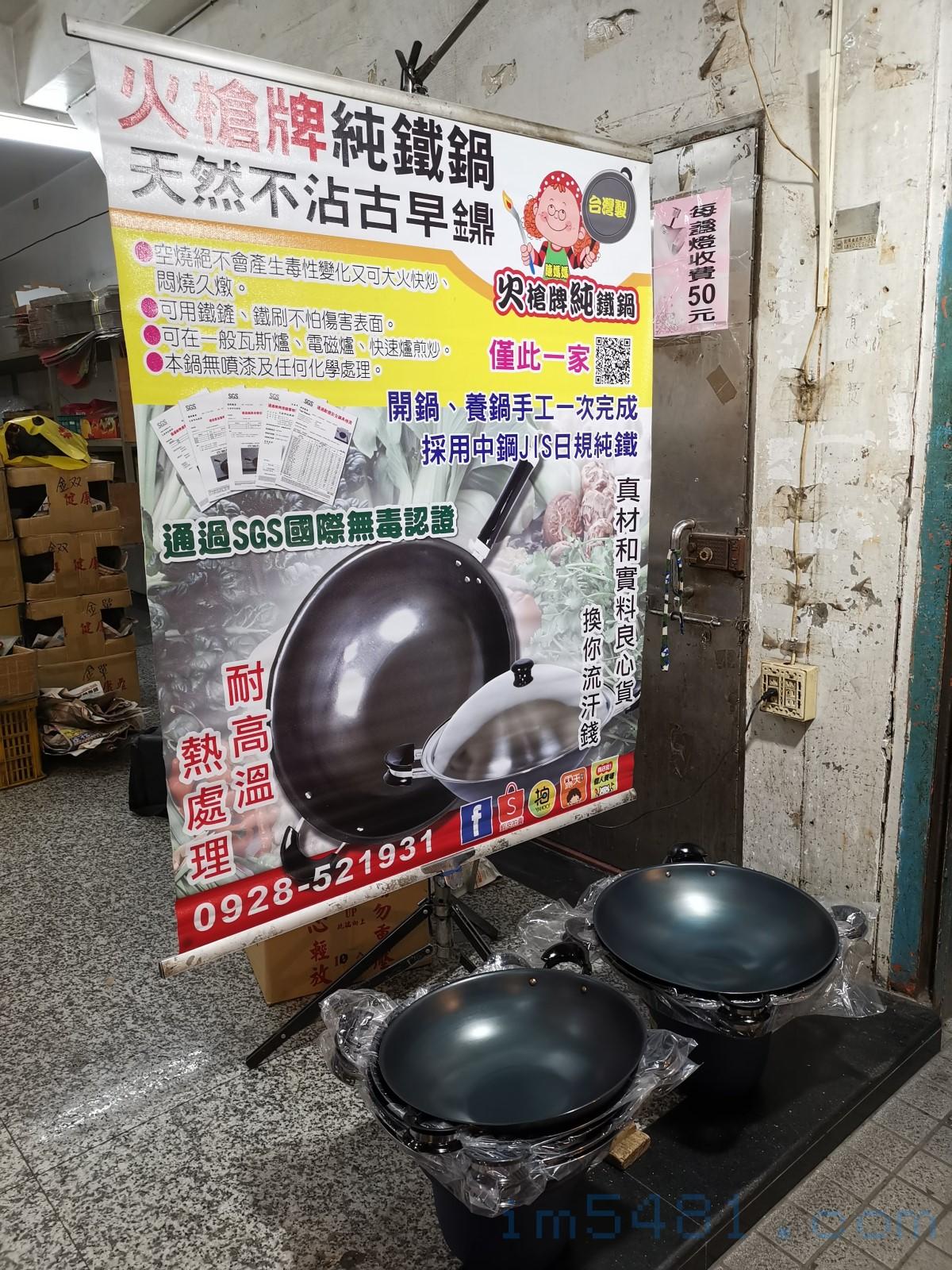 火槍牌鐵鍋 26cm平底深炒鍋