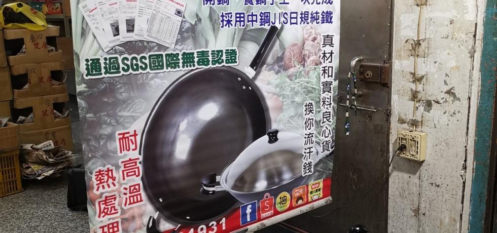 火槍牌純鐵鍋