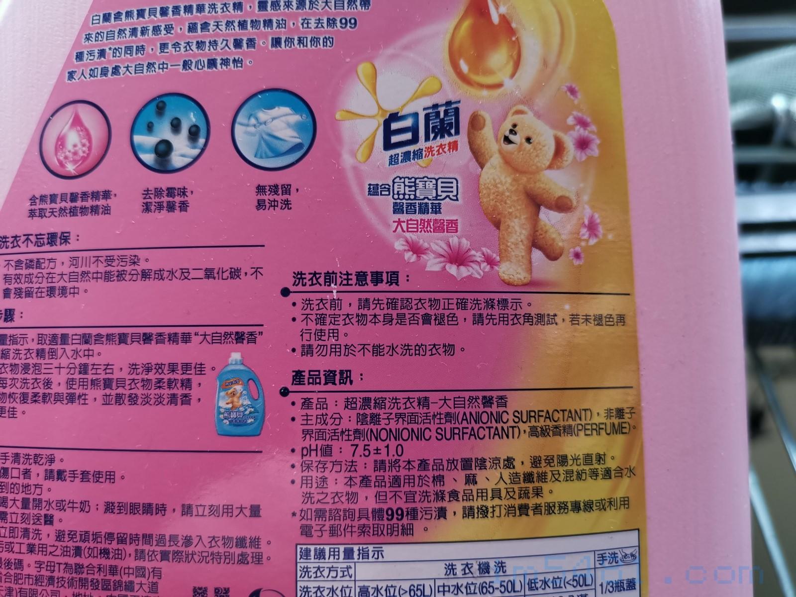 白蘭超濃縮熊寶貝洗衣精-內含衣物柔軟效果,其主要是靠非離子界面活性劑