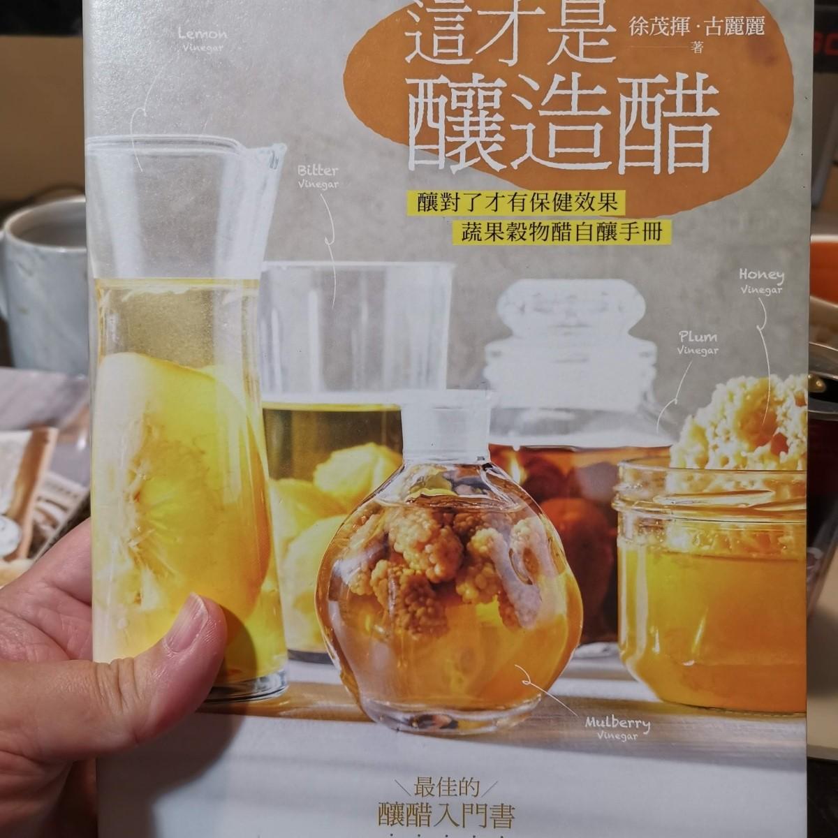 自行購買收藏的『這才是釀造醋』作者 徐茂揮 古麗麗 出版者: 幸福文化出版社