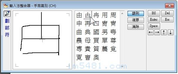 Office 2010 輸入法整合器-手寫識別法,寫出[甴]字。