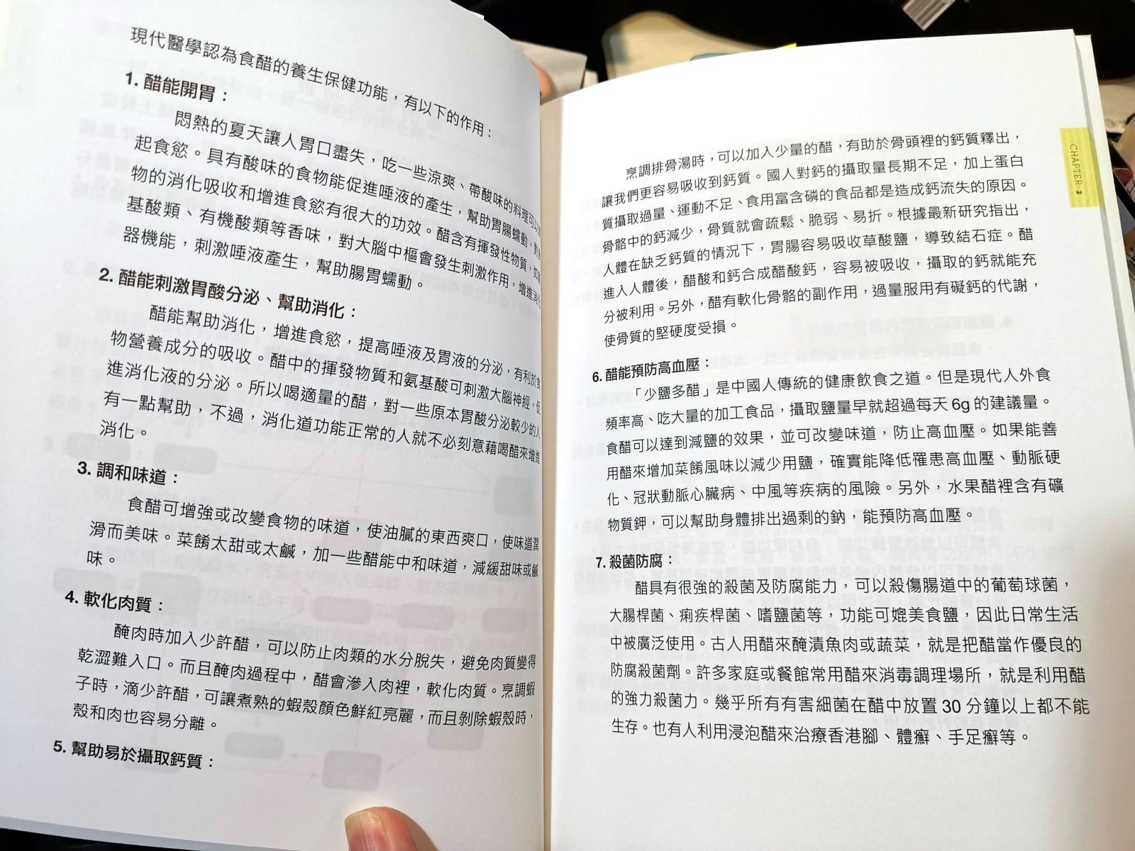 『這才是釀造醋』之食醋保健功能,作者徐茂揮、古麗麗